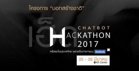 """โครงการ""""บอทสร้างชาติ"""" ครั้งแรกของประเทศไทย บน facebook presented by SCB"""